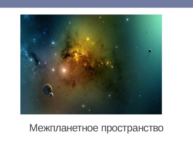 Межпланетное пространство
