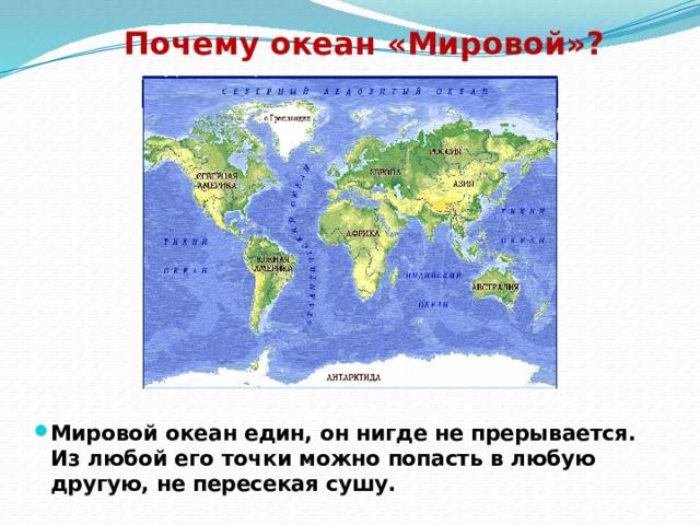 Почему океан «Мировой»?