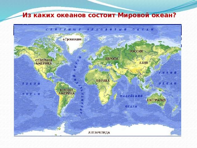 Из каких океанов состоит Мировой океан?