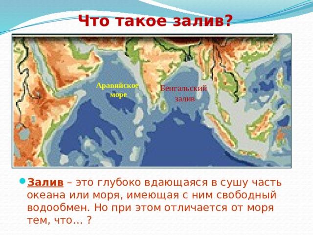 Что такое залив? Аравийское  море Бенгальский залив
