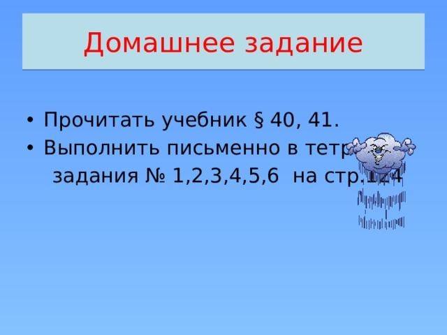 Домашнее задание Прочитать учебник § 40, 41. Выполнить письменно в тетради  задания № 1,2,3,4,5,6 на стр.124