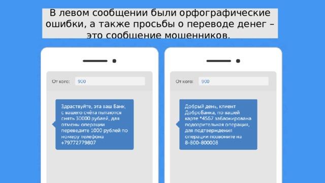 В левом сообщении были орфографические ошибки, а также просьбы о переводе денег – это сообщение мошенников.