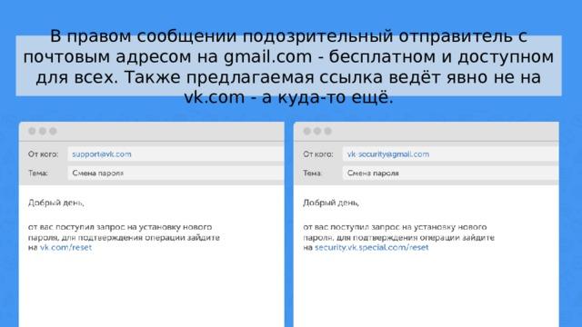 В правом сообщении подозрительный отправитель с почтовым адресом на gmail.com - бесплатном и доступном для всех. Также предлагаемая ссылка ведёт явно не на vk.com - а куда-то ещё.