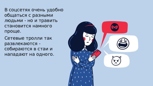 В соцсетях очень удобно общаться с разными людьми - но и травить становится намного проще. Сетевые тролли так развлекаются - собираются в стаи и нападают на одного.