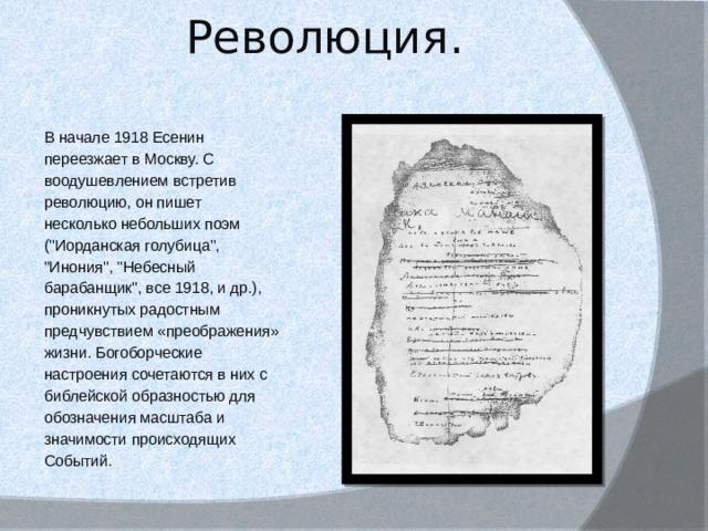 Революция. В начале 1918 Есенин переезжает в Москву. С воодушевлением встретив революцию, он пишет несколько небольших поэм (