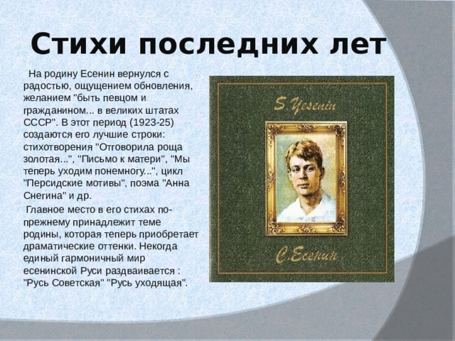 Стихи последних лет  На родину Есенин вернулся с радостью, ощущением обновления, желанием