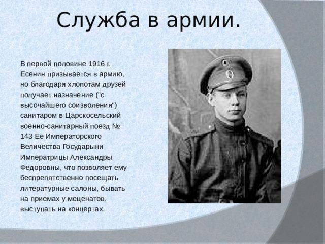 Служба в армии. В первой половине 1916 г. Есенин призывается в армию, но благодаря хлопотам друзей получает назначение (