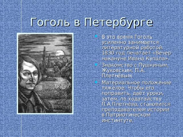 Гоголь в Петербурге