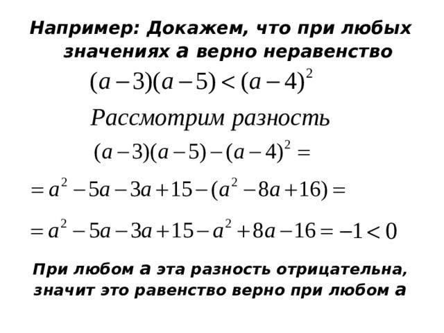 Например: Докажем, что при любых значениях а верно неравенство При любом а  эта разность отрицательна , значит это равенство верно при любом а