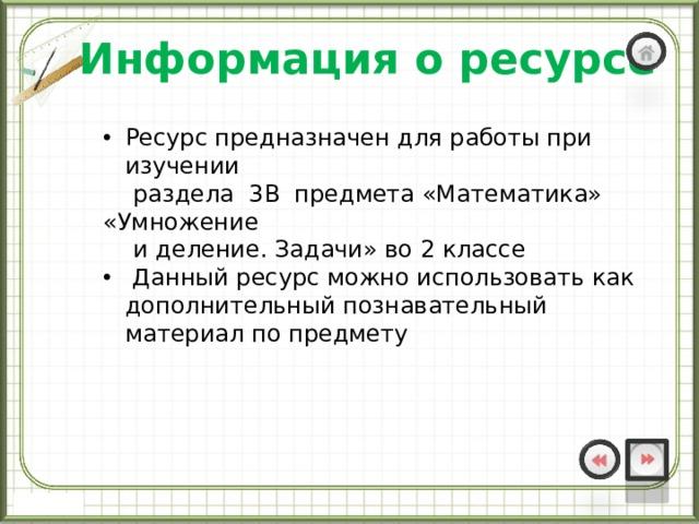 Информация о ресурсе Ресурс предназначен для работы при изучении  раздела 3В предмета «Математика» «Умножение  и деление. Задачи» во 2 классе