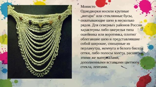 "Монисто Однодворки носили крупные ""янтари"