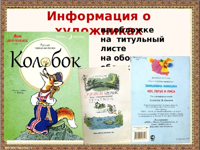 Информация о художниках на обложке натитульный листе на обороте обложки