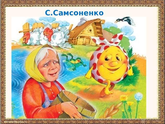 С.Самсоненко