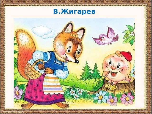 В.Жигарев