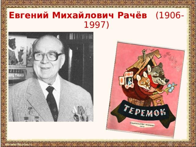 Евгений Михайлович Рачёв (1906-1997)