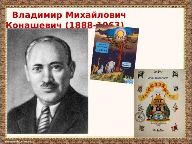 Владимир Михайлович Конашевич(1888-1963)