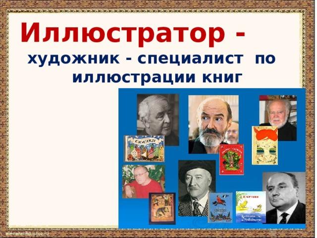 Иллюстратор - художник - специалист по иллюстрации книг