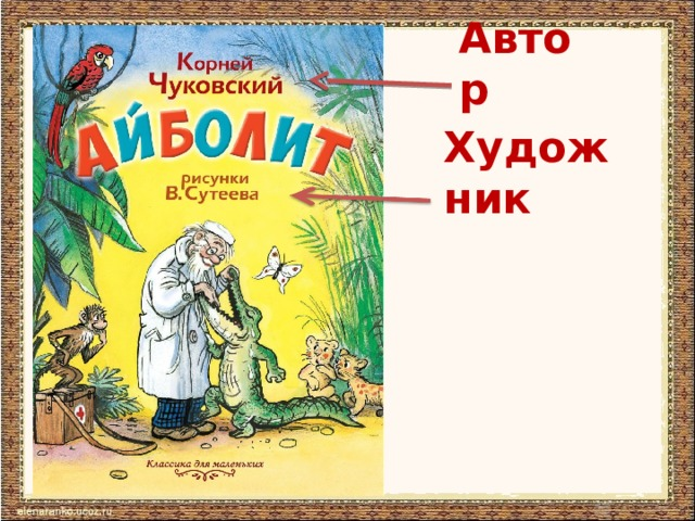 Автор Художник