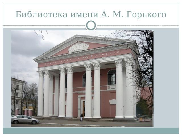 Библиотека имени А. М. Горького