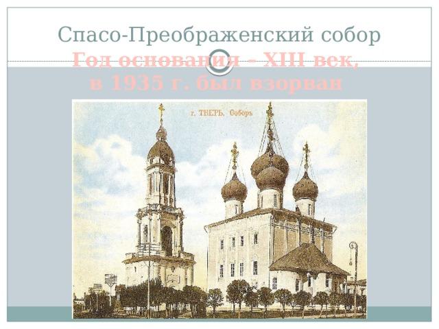 Спасо-Преображенский собор Год основания – XIII век, в 1935 г. был взорван
