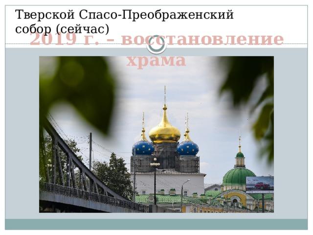 Тверской Спасо-Преображенский собор (сейчас) 2019 г. – восстановление храма
