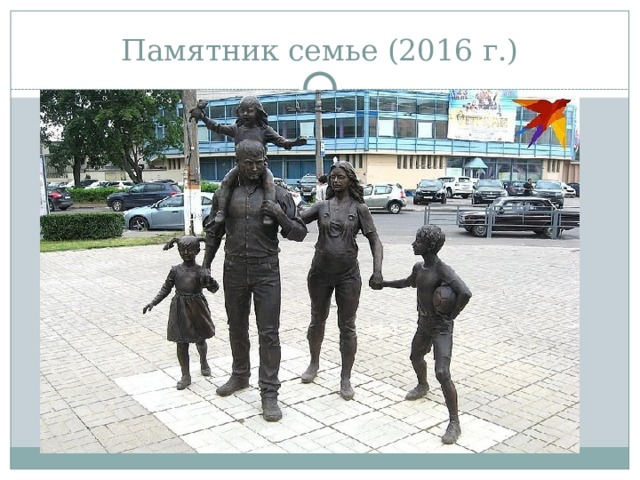 Памятник семье (2016 г.)