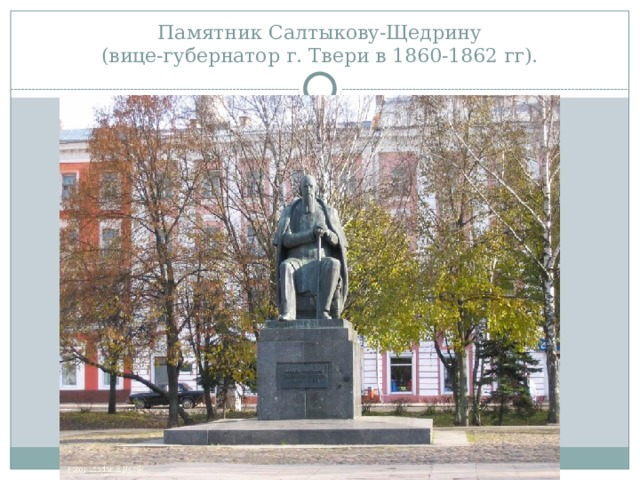 Памятник Салтыкову-Щедрину  (вице-губернатор г. Твери в 1860-1862 гг).