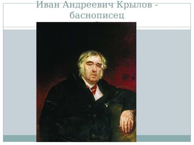 Иван Андреевич Крылов - баснописец