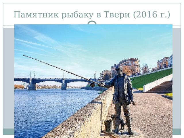 Памятник рыбаку в Твери (2016 г.)