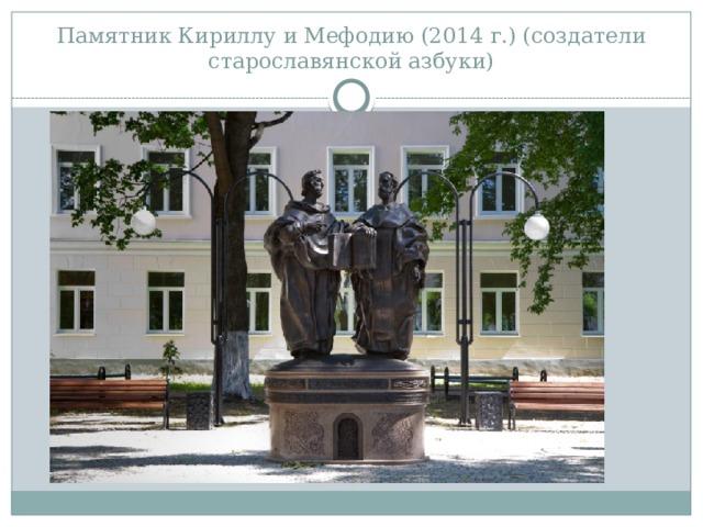 Памятник Кириллу и Мефодию (2014 г.) (создатели старославянской азбуки)