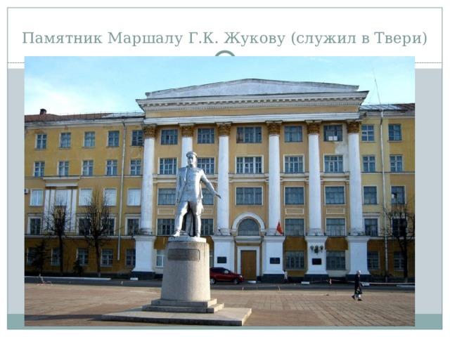 Памятник Маршалу Г.К. Жукову (служил в Твери)