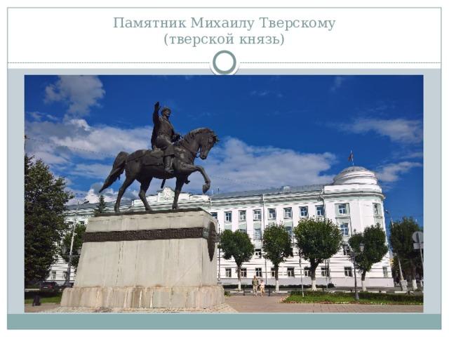 Памятник Михаилу Тверскому  (тверской князь)
