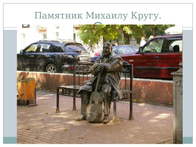 Памятник Михаилу Кругу.