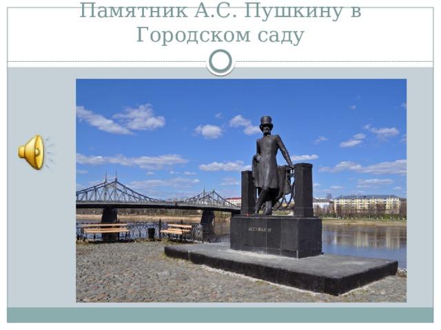 Памятник А.С. Пушкину в Городском саду