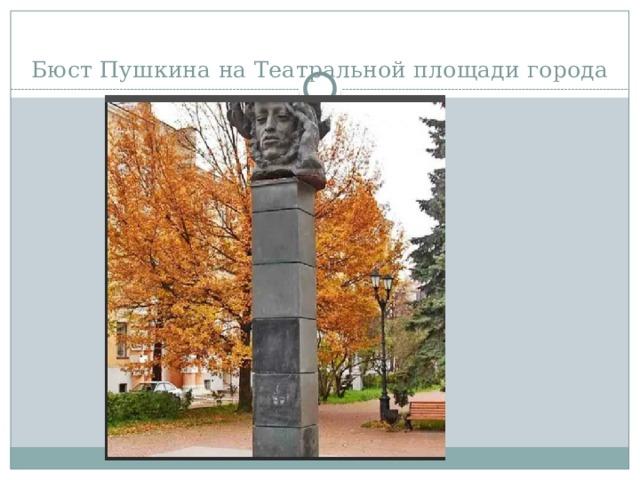 Бюст Пушкина на Театральной площади города
