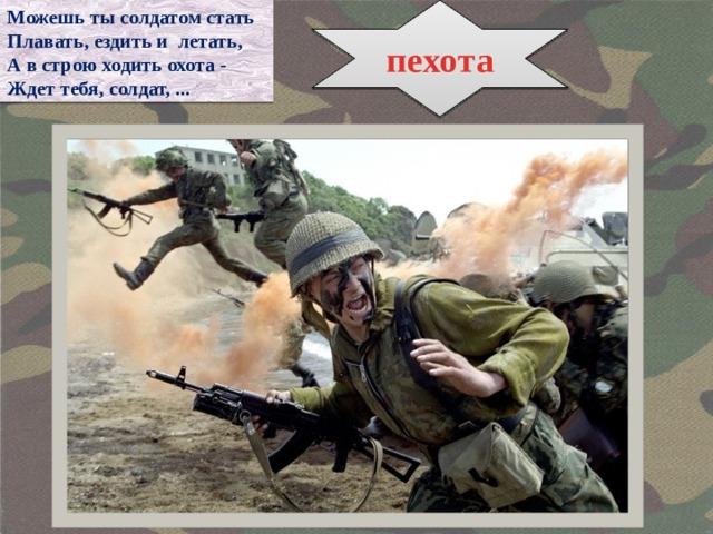 Можешь ты солдатом стать пехота Плавать, ездить и летать, А в строю ходить охота - Ждет тебя, солдат, ...