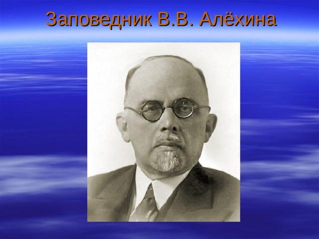 Заповедник В.В. Алёхина