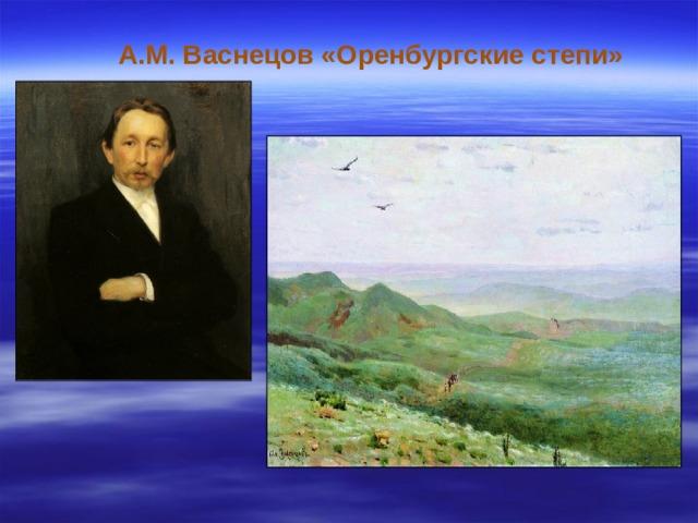 А.М. Васнецов «Оренбургские степи»
