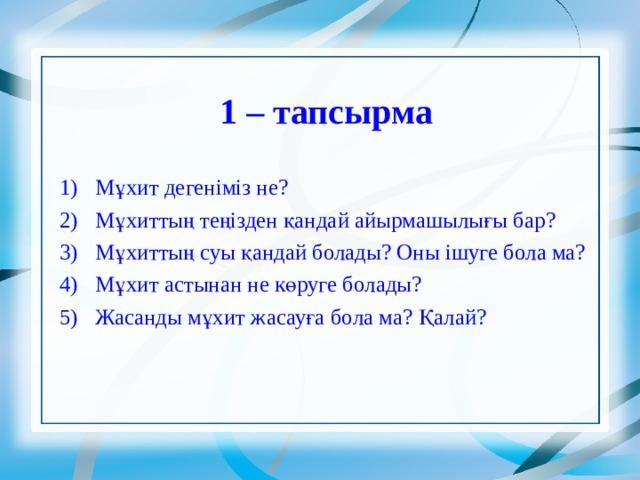 1 – тапсырма