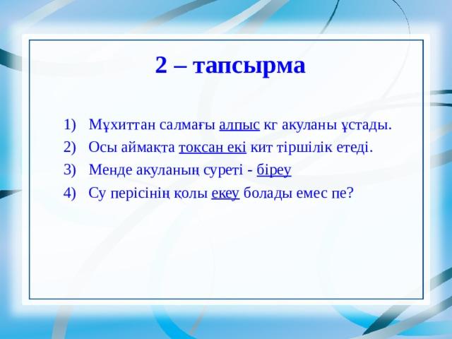 2 – тапсырма