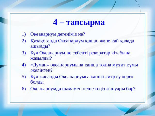 4 – тапсырма