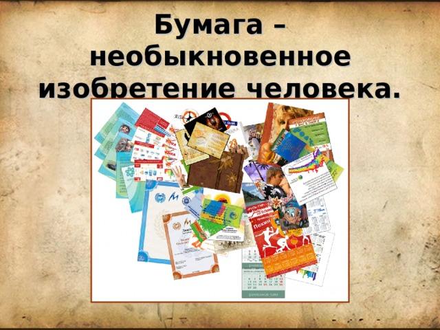 Бумага – необыкновенное изобретение человека.