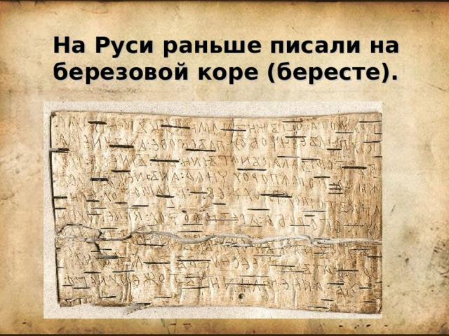 На Руси раньше писали на березовой коре (бересте).