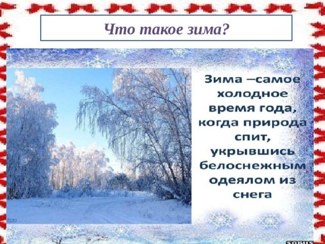 Что такое зима?