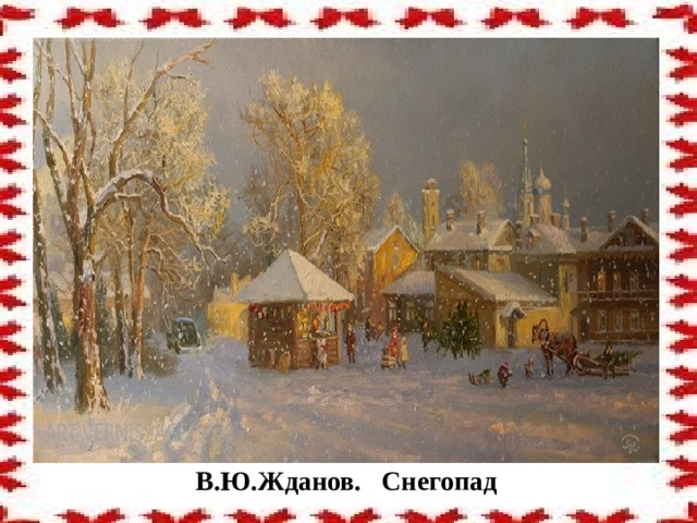В.Ю.Жданов. Снегопад