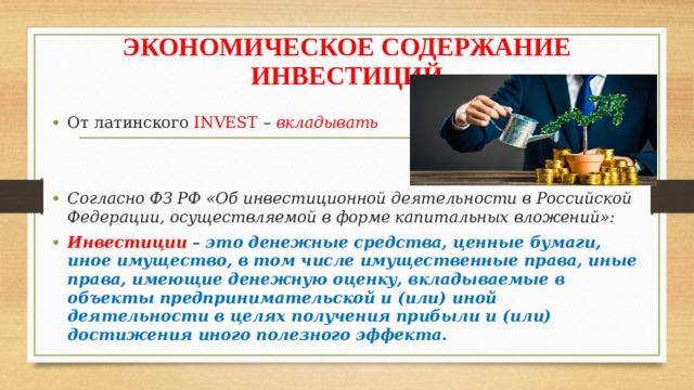 ЭКОНОМИЧЕСКОЕ СОДЕРЖАНИЕ ИНВЕСТИЦИЙ От латинского INVEST – вкладывать