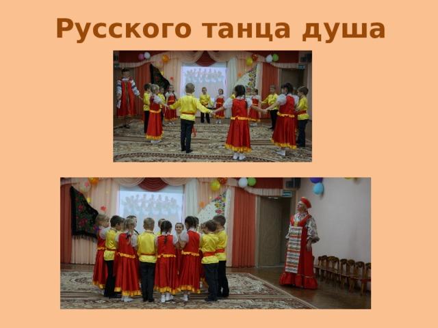 Русского танца душа