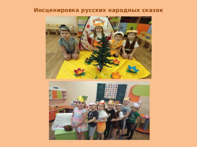 Инсценировка русских народных сказок