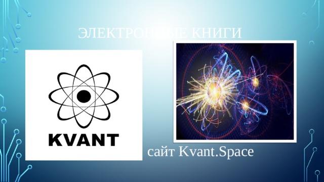 электронные книги сайт Kvant.Space
