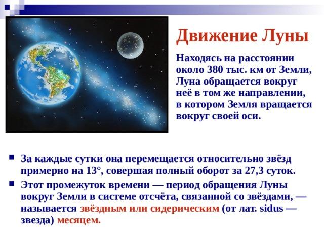 Движение Луны Находясь на расстоянии около 380 тыс. км от Земли, Луна обращается вокруг неё в том же направлении, в котором Земля вращается вокруг своей оси.
